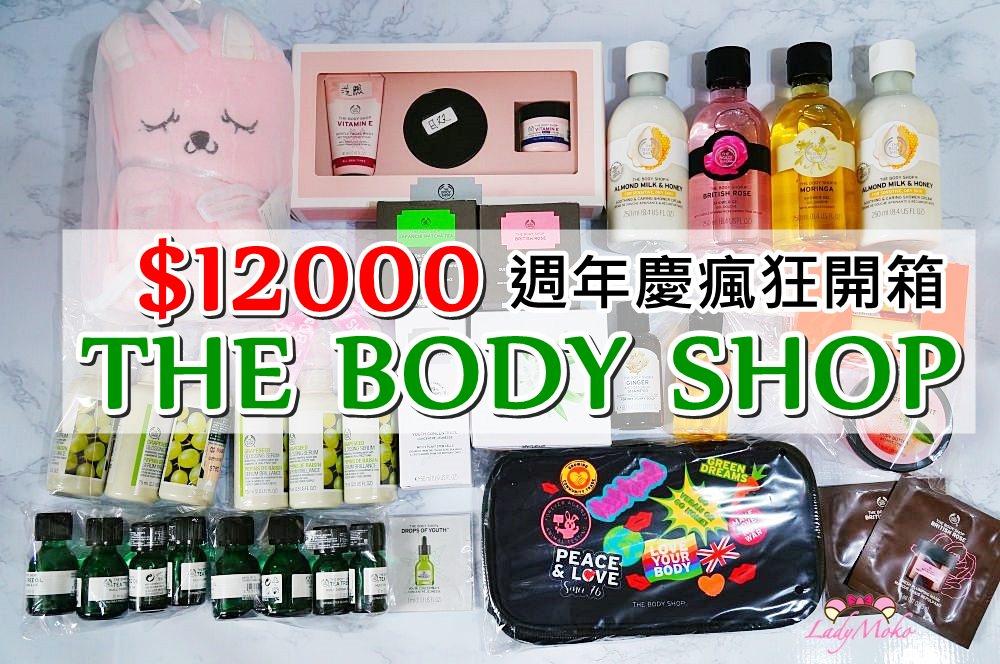 1.2萬THE BODY SHOP週年慶瘋狂開箱:茶樹精油,極緻活顏系列,葡萄籽護髮油,SOGO週年慶贈品