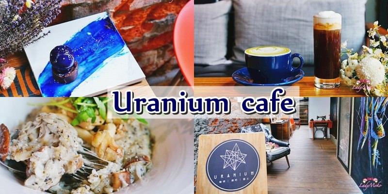 台北大安》Uranium cafe鈾咖啡,美麗藍色星球星空甜點,不限時設計質感咖啡廳