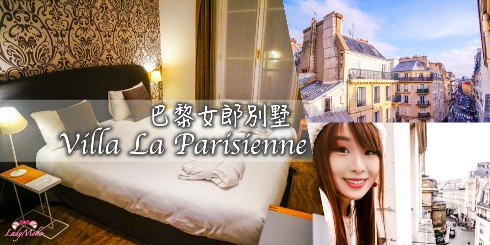 巴黎超讚平價飯店推薦》Villa La Parisienne,拉法葉10分鐘,超美市景,治安好