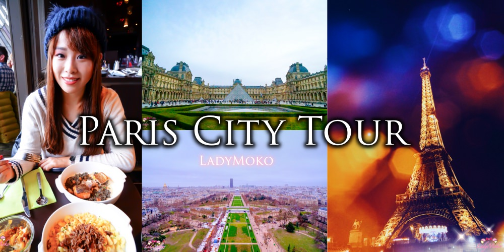 巴黎一日最浪漫嚴選行程》市區巴士導覽+上巴黎鐵塔午餐+夜遊塞納河/影片/KKday行程推薦