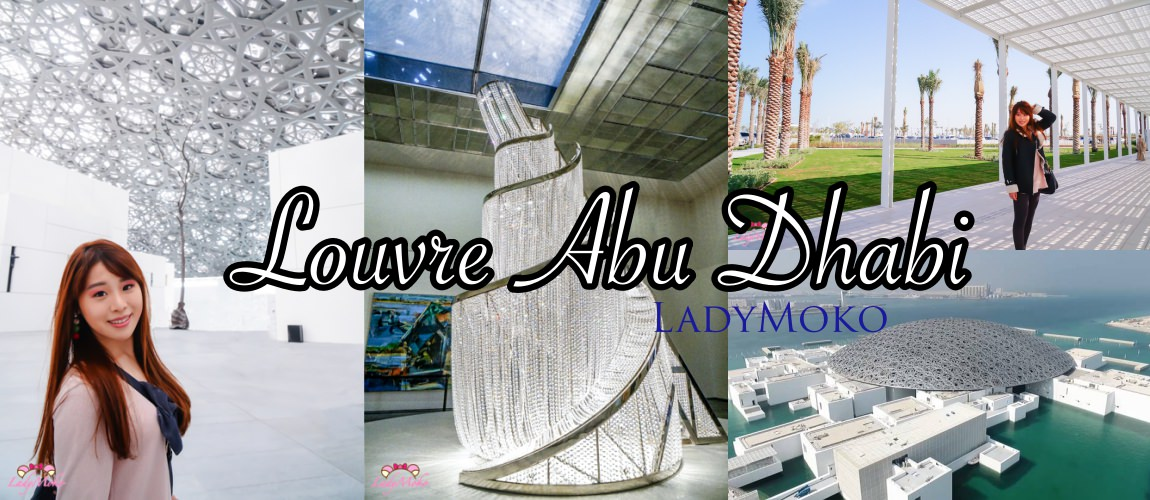 半日快閃杜拜推薦景點》阿布達比羅浮宮Louvre Abu Dhabi,法國巴黎來的文化光之雨