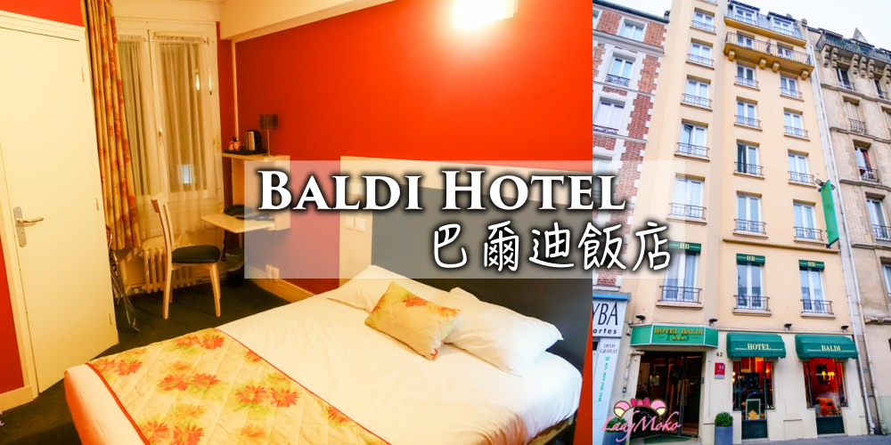 巴黎15區近鐵塔平價飯店推薦》Baldi Hotel,但竟然給我單人房