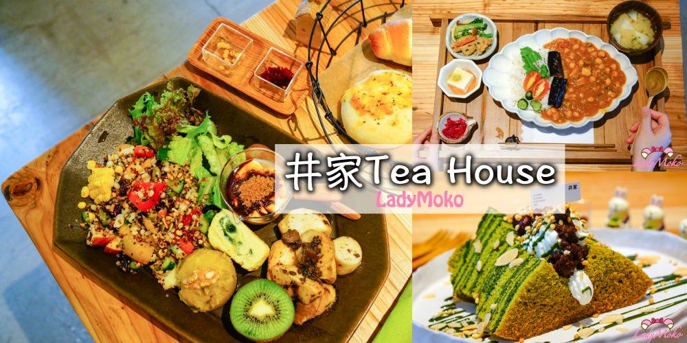 新竹日式早午餐》井家Tea House,咖哩定食/抹茶戚風/手工麵包/下午茶甜點美店