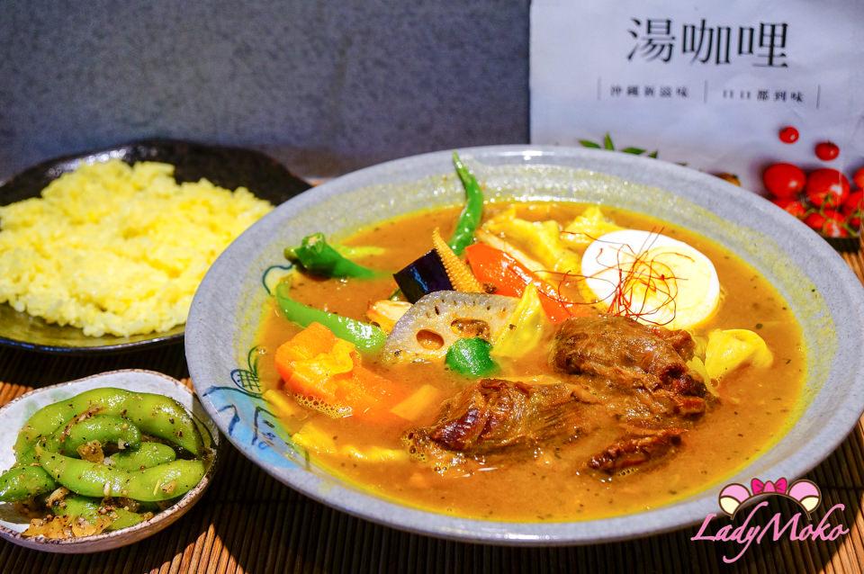 新竹火車站美食》樂咖loka沖繩湯咖哩,軟嫩化口牛腱心,薑黃飯吃到飽