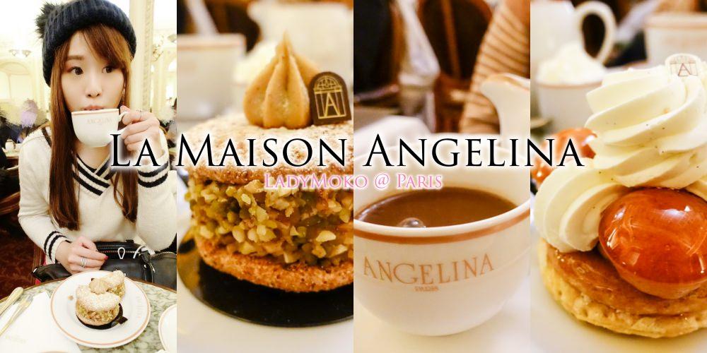 巴黎美食甜點》安潔莉娜咖啡館,百年經典熱巧克力&法式甜點La Maison Angelina