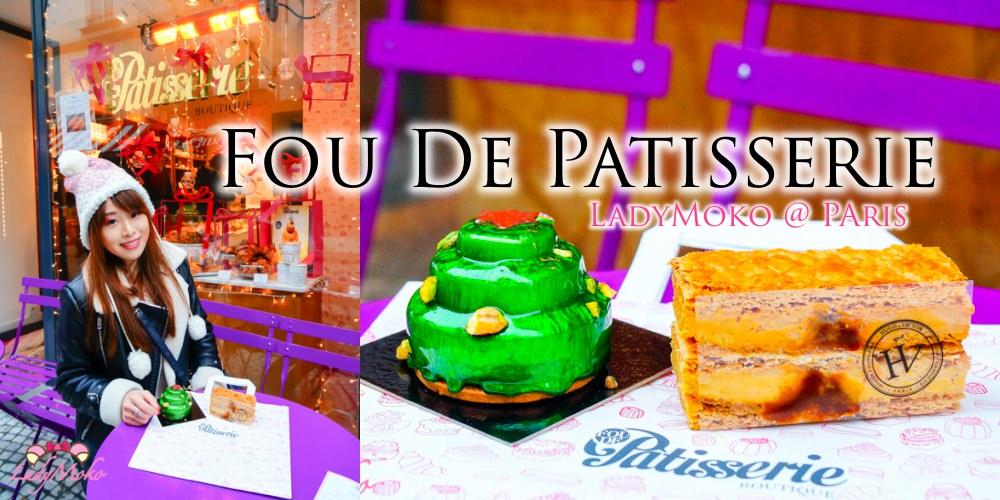 巴黎甜點推薦》Fou De Patisserie,眾星雲集各家招牌甜點,甜點人都知道的瘋狂甜點店