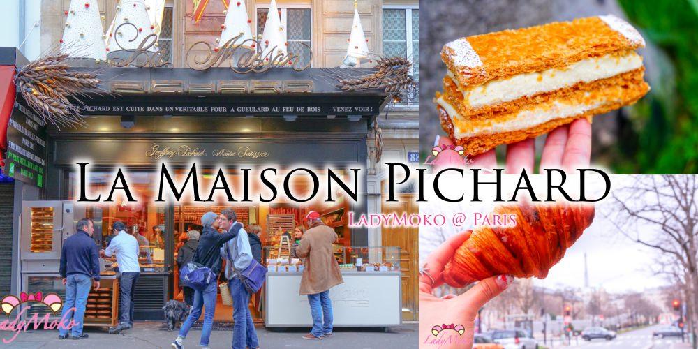 巴黎甜點推薦》La Maison Pichard,驚為天人巴黎第一名可頌與千層派