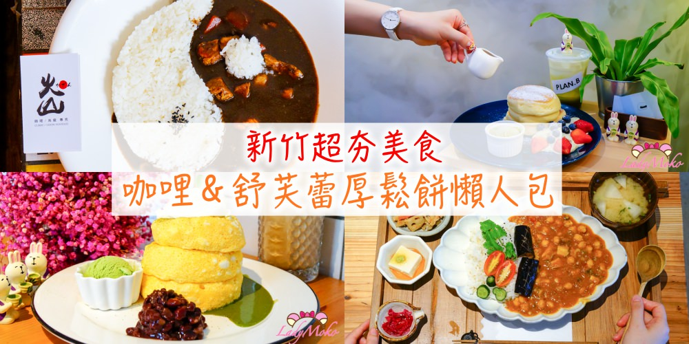 新竹超夯美食》咖哩&舒芙蕾厚鬆餅懶人包,2018.3最新更新