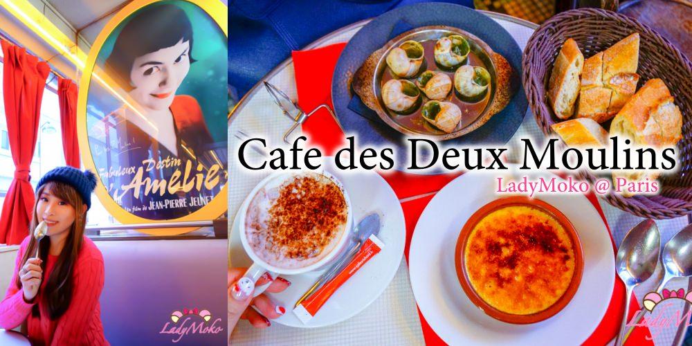 巴黎美食》雙風車咖啡館,艾蜜莉異想世界,敲敲焦糖布蕾,神好吃烤蝸牛,暖呼呼餓巧克力