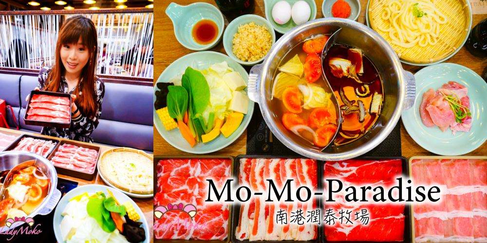 南港美食》MoMo Paradise南港潤泰牧場新開幕,肉品升級,壽喜燒吃到飽大推薦