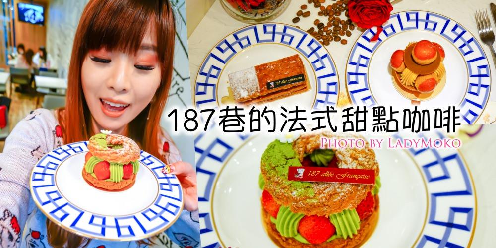 士林美食》187巷的法式甜點咖啡,抹茶草莓花圈夠抹!現做千層/聖諾多黑泡芙塔