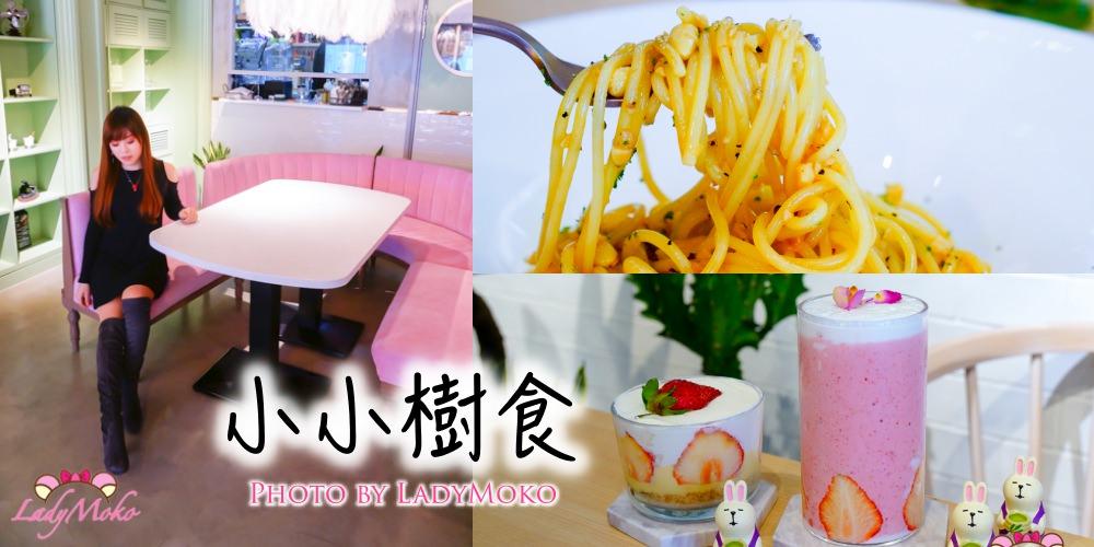 東區美食》小小樹食,夢幻粉紅沙發上的清新蔬食餐廳,草莓甜點,無水果昔,義大利麵