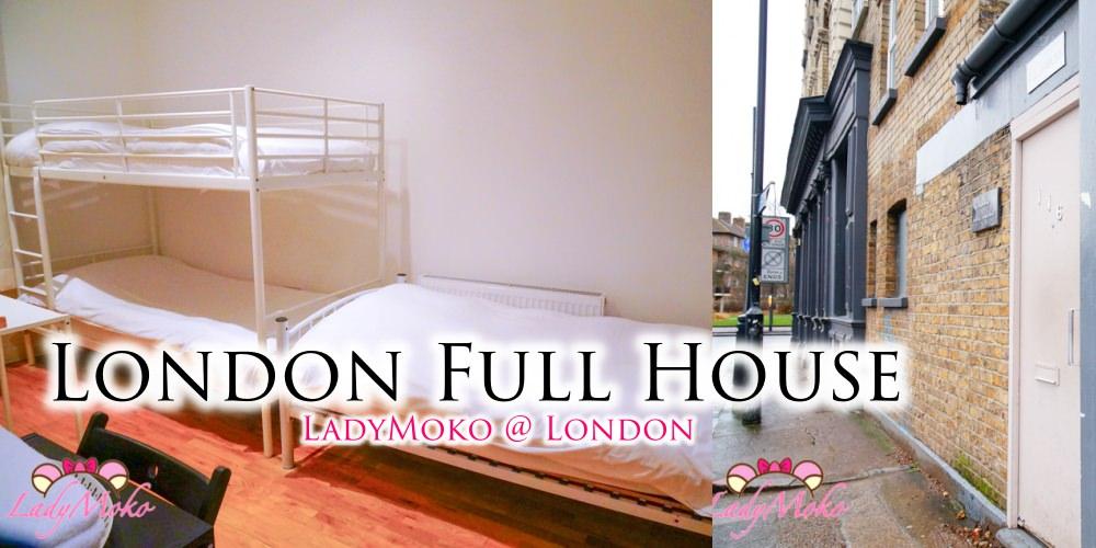 倫敦眼跨年住宿飯店的選擇建議&推薦》London Full House,交通方便乾淨生活機能好