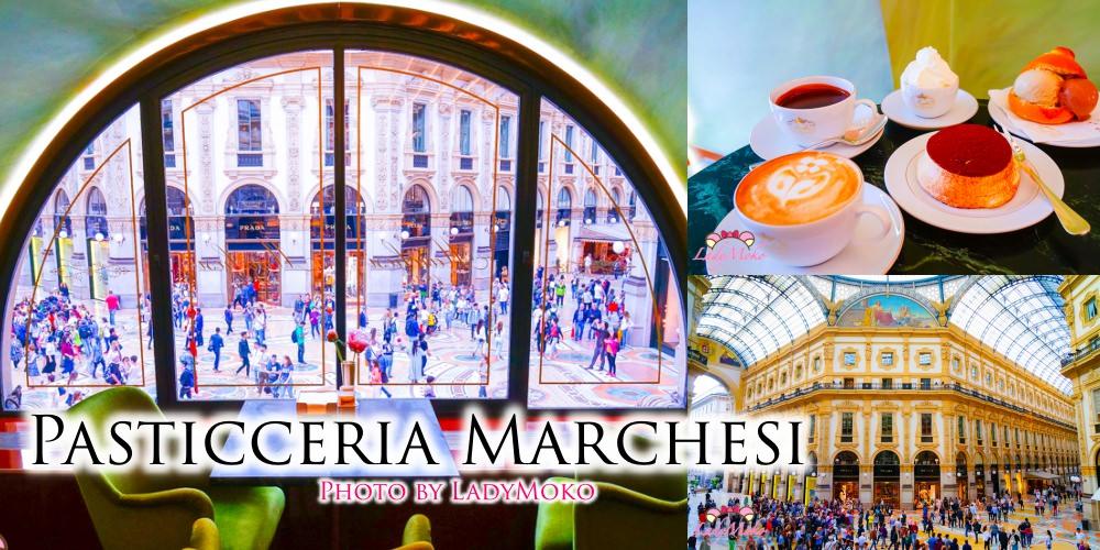 米蘭景點咖啡廳》拍攝艾曼紐二世迴廊全景的秘密基地Pasticceria Marchesi