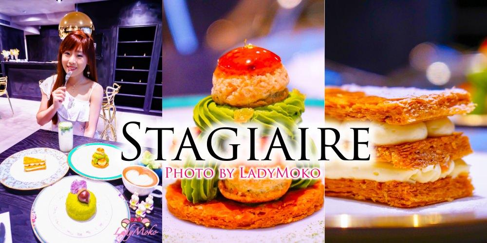 忠孝敦化法式甜點》Stagiaire實習生,完美千層酥派&超抹抹茶聖諾多黑泡芙塔