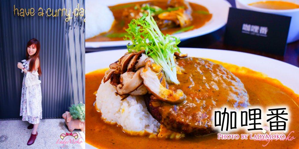 新竹美食》咖哩番,超過10種以上自製異國咖哩醬的用心咖哩專賣店