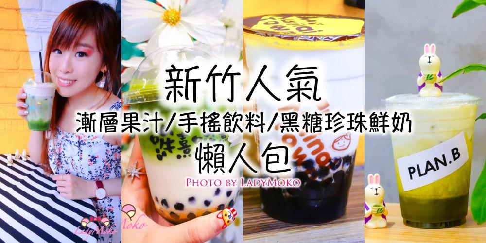新竹人氣漸層果汁/手搖飲料/黑糖珍珠鮮奶專賣店懶人包》12家/2018.5最新更新