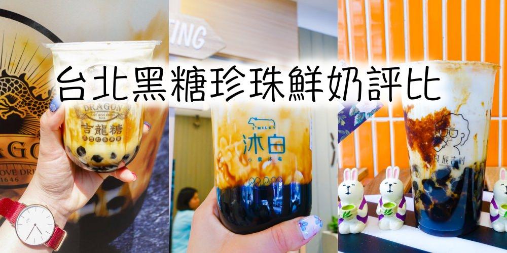 台北7家黑糖珍珠鮮奶評比,你最喜歡哪一家?