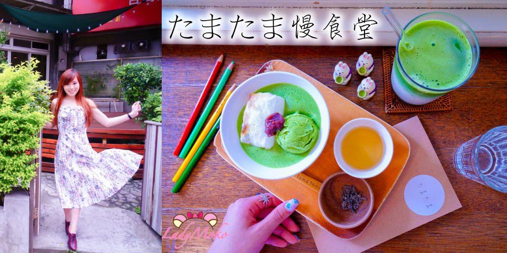 桃園美食》たまたま慢食堂,微涼抹透日式麻糬紅豆湯&優質抹茶牛奶