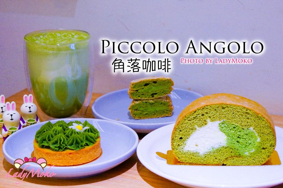 松江南京美食》Piccolo Angolo角落咖啡,抹茶甜點全餐,舒適親切不限時咖啡廳