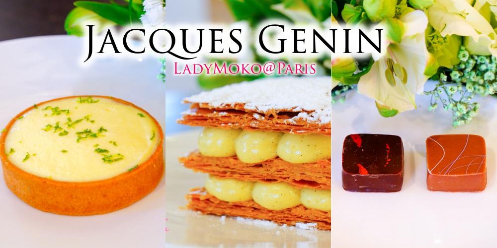 巴黎甜點推薦》Jacques Genin,與眾不同羅勒檸檬塔&現做千層派&夾心巧克力