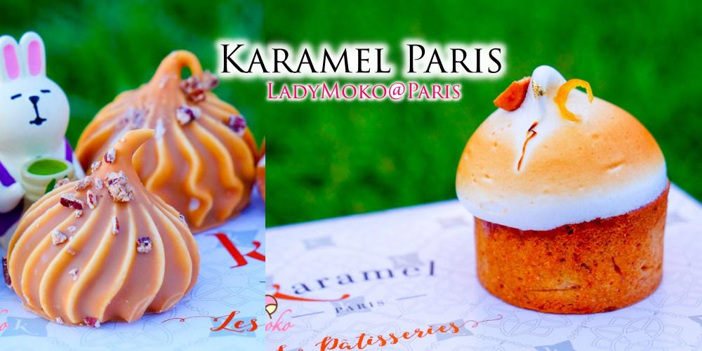 巴黎甜點推薦》Karamel Paris,與焦糖來場前所未有的戀愛