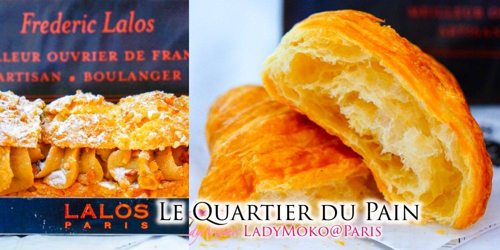 巴黎甜點推薦》Le Quartier du Pain,朝聖MOF主廚Frédéric LALOS的可頌&法式甜點