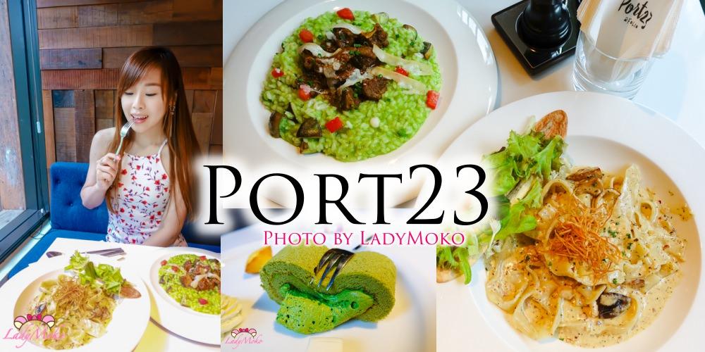 大安美食》PORT23富藝旅Folio,極推薦義大利麵,抹茶捲,超美旅店餐酒館