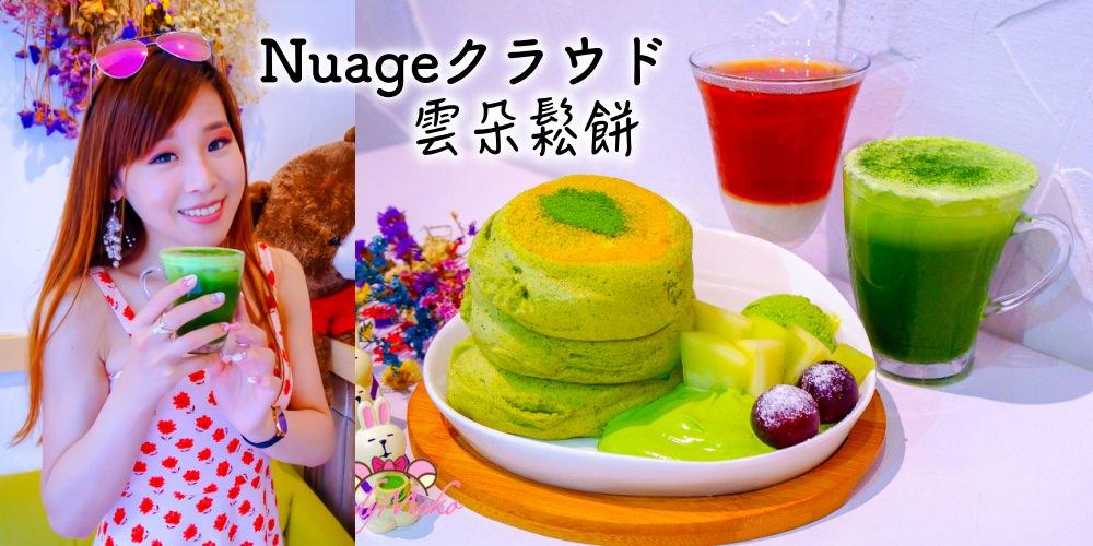 桃園美食》Nuageクラウド雲朵鬆餅,幸福爆棚三層抹茶舒芙蕾厚鬆餅,入口即化的雲朵口感