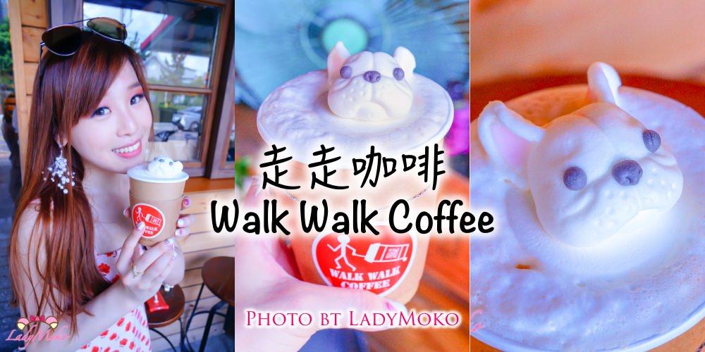 桃園美食》走走咖啡Walk Walk Coffee,超萌療癒法鬥棉花糖鮮奶茶/手沖咖啡