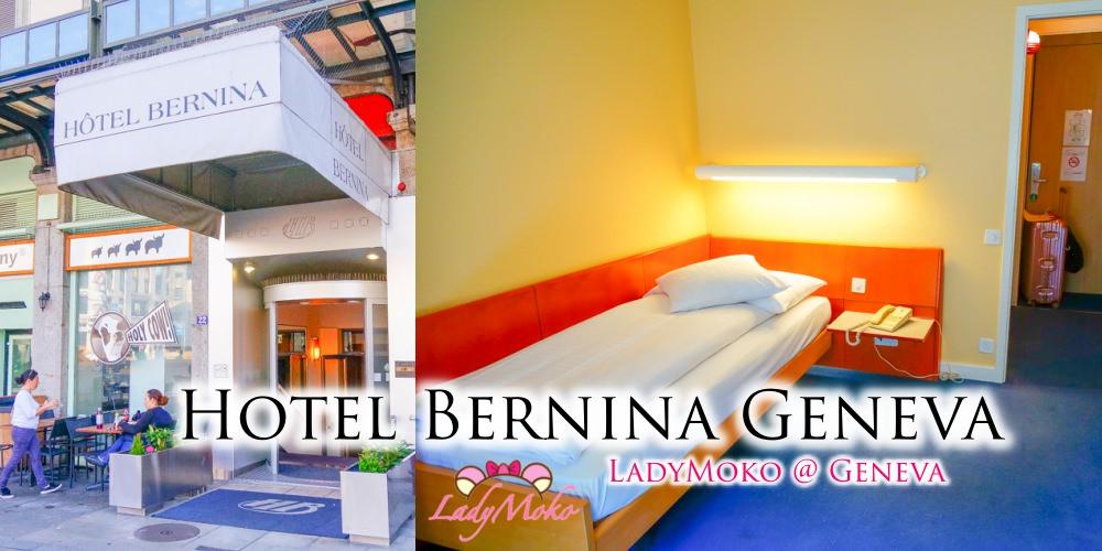 日內瓦平價飯店推薦》Hotel Bernina Geneva,車站正對面超方便