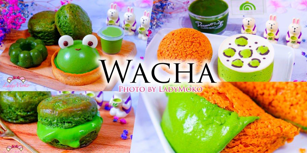 台北宅配甜點》WACHA,每種都讓抹茶控尖叫的超濃郁抹茶甜點