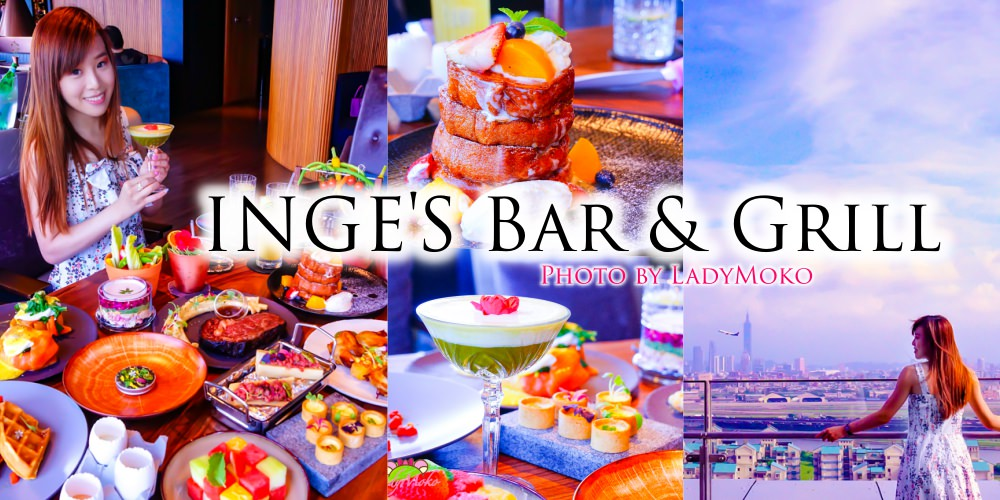 台北內湖最美百萬夜景高空夢幻公主早午餐,萬豪酒店INGE'S Bar & Grill就是要你寵愛自己