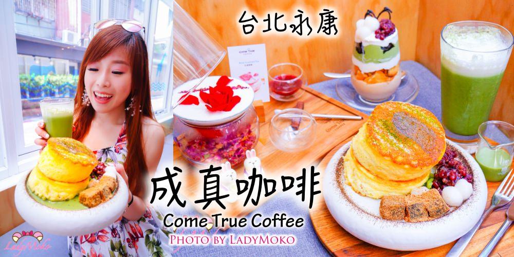 成真咖啡登陸台北永康,超厚舒芙蕾厚鬆餅,浮誇噴煙玫瑰夢幻咖啡/東門站美食推薦
