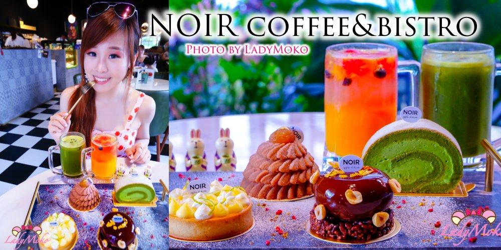 桃園美食》Noir coffee&bistro,氣質優雅法式甜點,4樣甜點繽紛擺盤