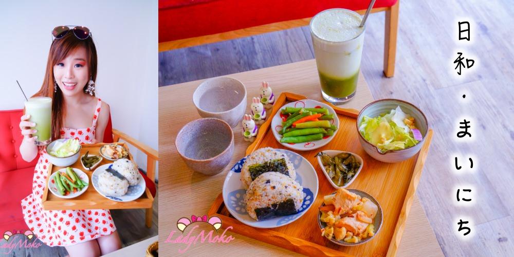 桃園美食》日和·まいにち,日式飯糰早午餐,超萌柯基犬皮皮店長顧店