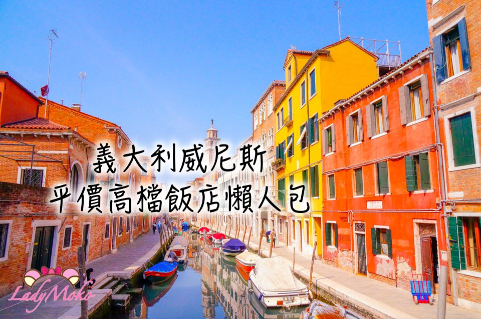 義大利威尼斯超平價高檔飯店懶人包,住宿地點怎麼選?自由行必看實用文!