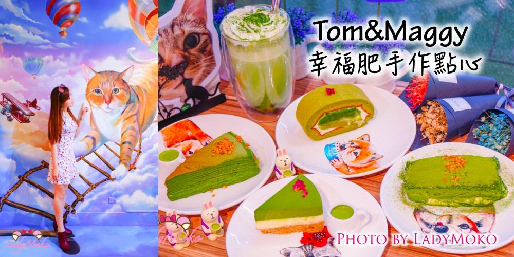 三重美食》Tom&Maggy幸福肥手作點心,失控的抹茶全餐,千層泡芙乳酪蛋糕捲提拉米蘇通通來