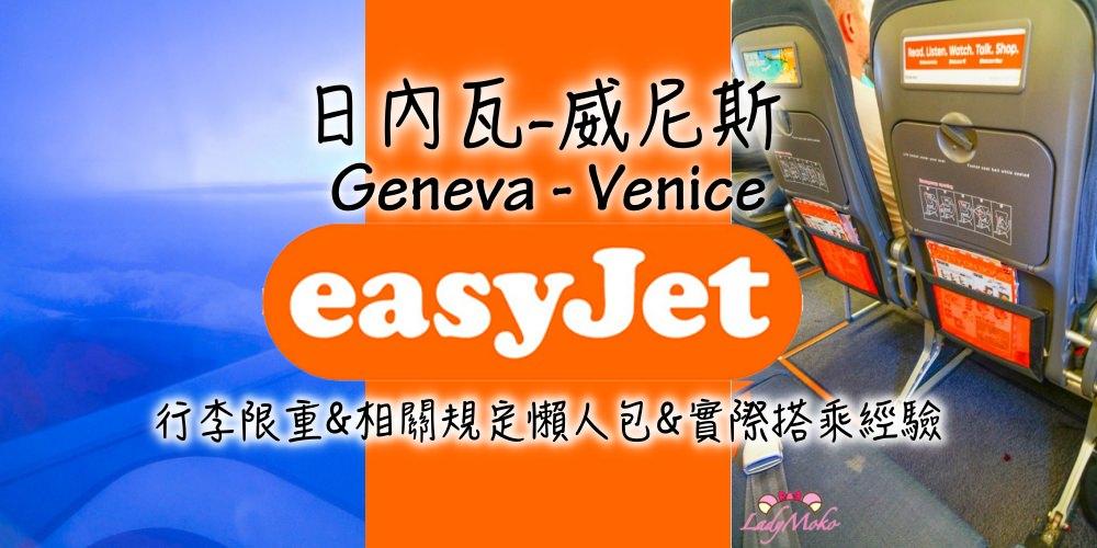 日內瓦-威尼斯交通,EasyJet易捷航空搭機行李限重&相關規定懶人包&實際搭乘經驗