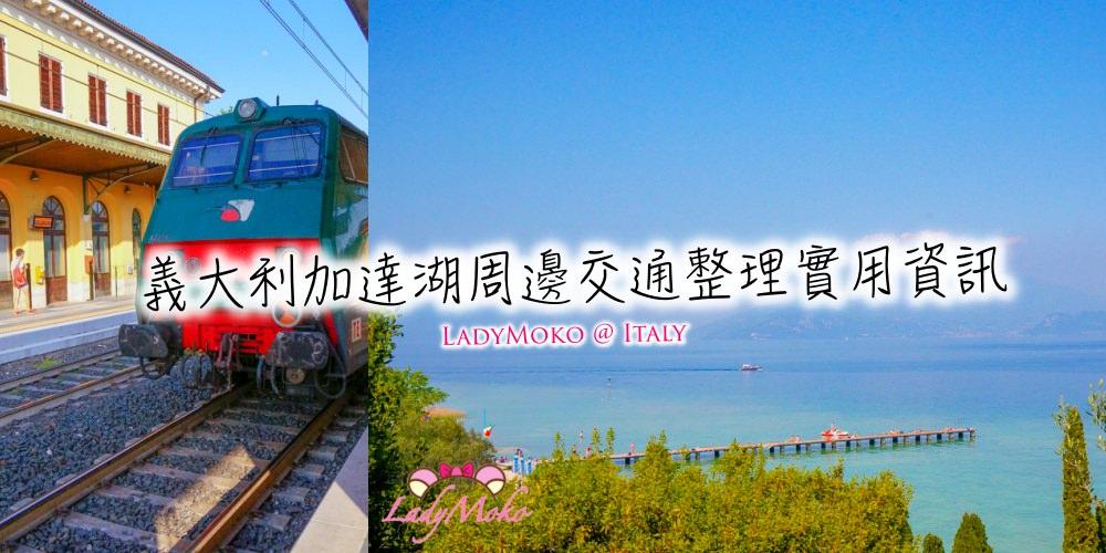 義大利加達湖周邊交通整理實用資訊/繞湖公車路線
