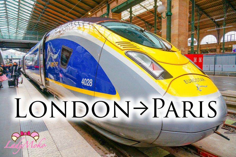 倫敦巴黎交通》歐洲之星Eurostar:訂票教學/搭乘實況/票價/時間/月台/車站/注意事項