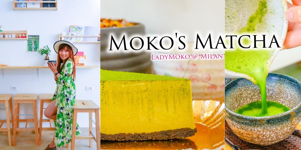 米蘭唯一日本抹茶甜點專賣》Moko's Matcha,絕對讓重度抹茶控滿意!