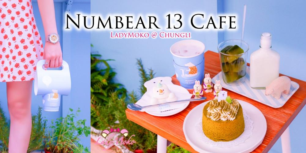 中原夜市美食》Numbear 13 Cafe,超可愛北極熊咖啡廳,療癒系抹茶咖啡飲品推薦