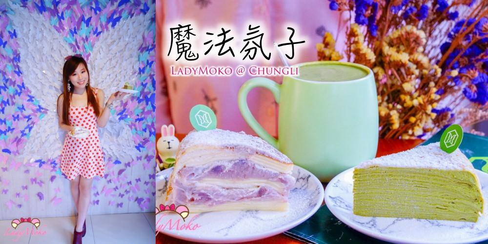 中原夜市美食》魔法氛子,超平價千層蛋糕甜點店,招牌芋頭千層/桃園中壢
