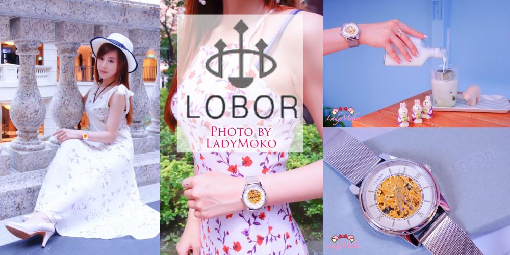 機械手錶推薦》LOBOR Watches,時尚奢華設計,優雅穿搭開箱