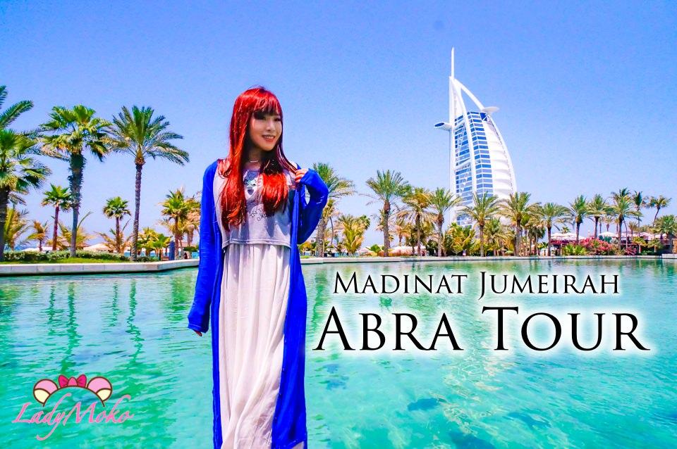 杜拜景點》Madinat Jumeirah運河遊船Abra Tour,絕對值得!