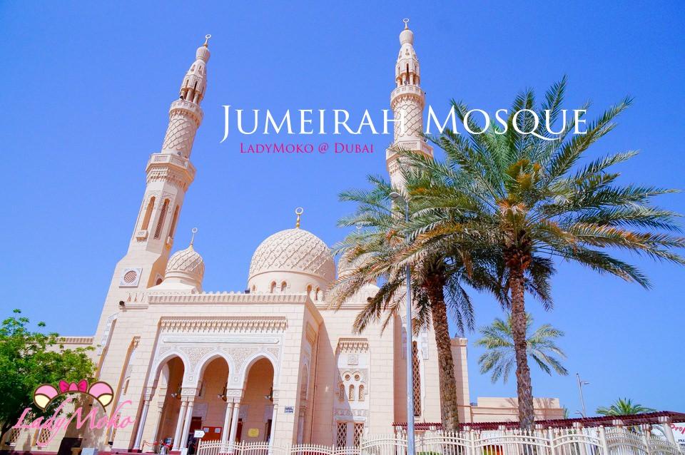 杜拜景點》朱美拉清真寺Jumeirah Mosque,唯一開放給非穆斯林參觀的清真寺