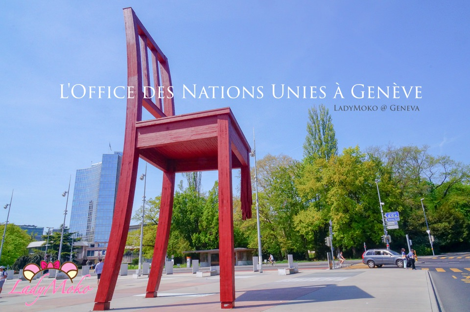 瑞士日內瓦景點》聯合國歐洲總部萬國宮&斷腳椅/怎麼搭公車前往