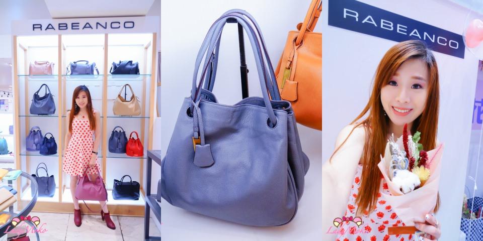 RABEANCO,高質感時尚品味真皮包包推薦,輕熟小資女