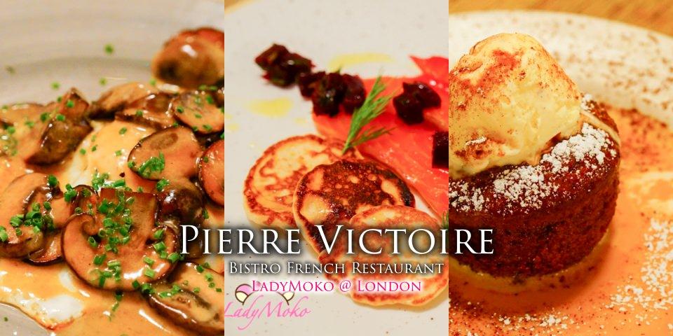 倫敦美食》Pierre Victoire,極精緻好吃法式餐廳,燈光美氣氛佳價格實在